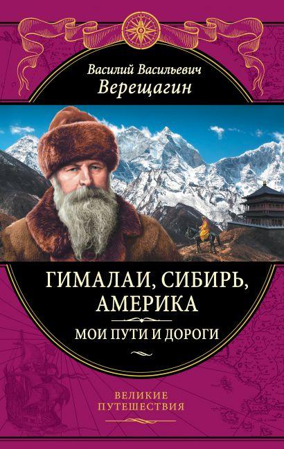 Гималаи, Сибирь, Америка: Мои пути и дороги.Очерки, наброски, воспоминания - фото 1
