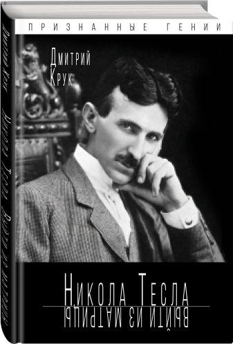 Дмитрий Крук - Никола Тесла. Выйти из матрицы обложка книги