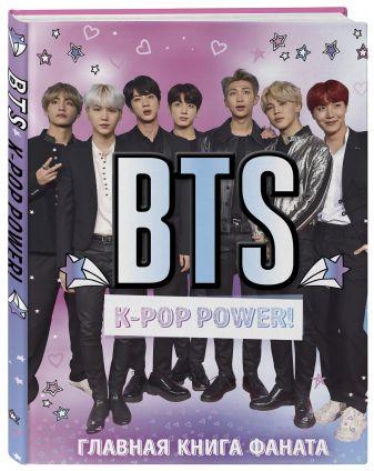 BTS. K-pop power! Главная книга фаната
