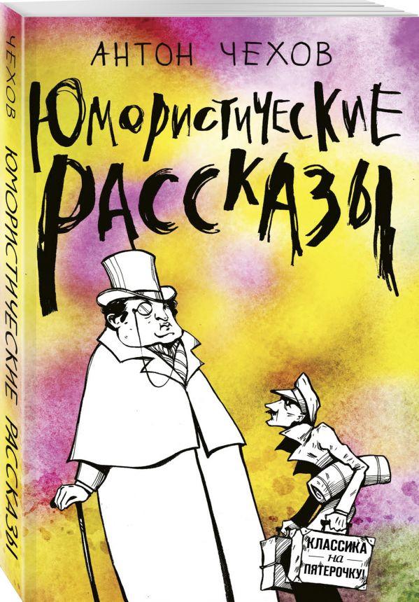 Юмористические рассказы. Чехов Антон Павлович