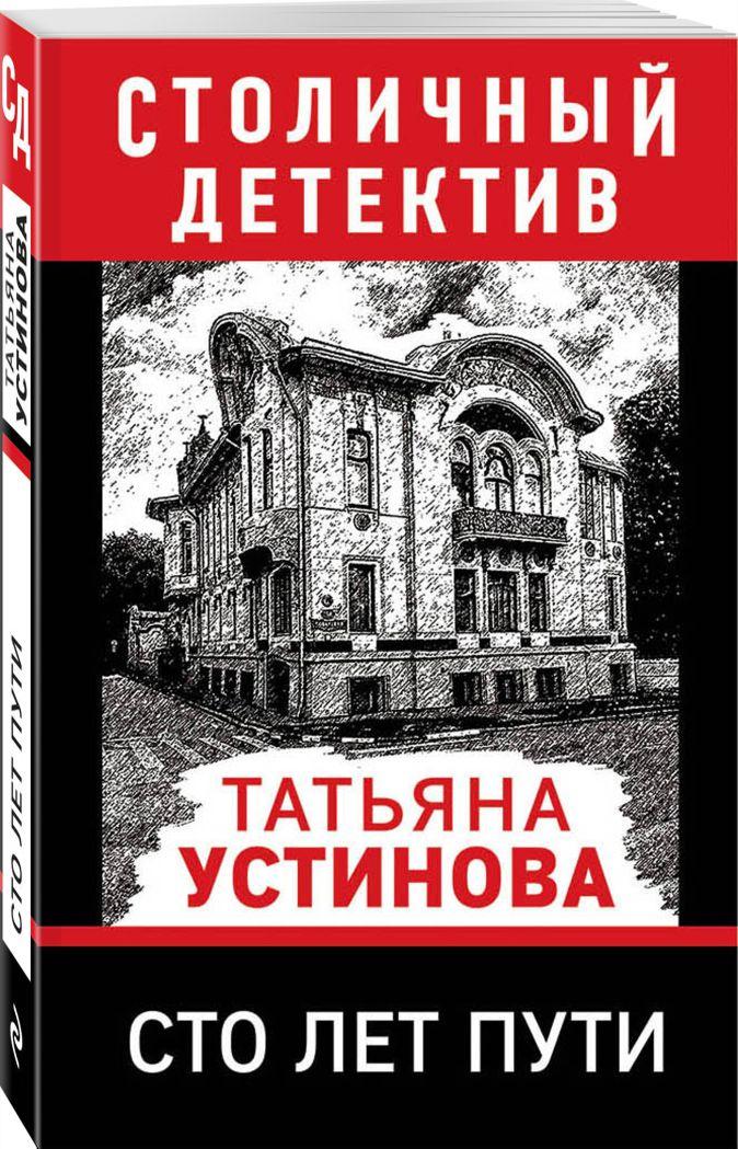 Сто лет пути Татьяна Устинова