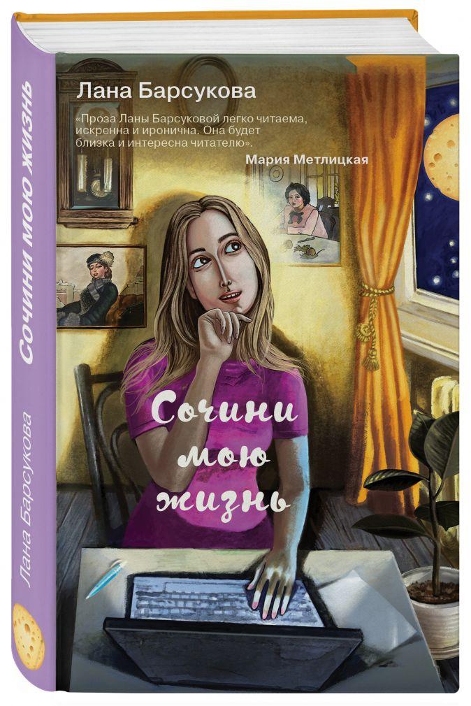 Лана Барсукова - Сочини мою жизнь обложка книги