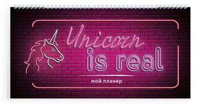 Мини-планер Unicorn is real, 96 страниц, неоновый - фото 1