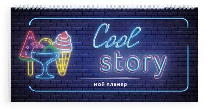 Мини-планер Cool story, 96 страниц, неоновый - фото 1