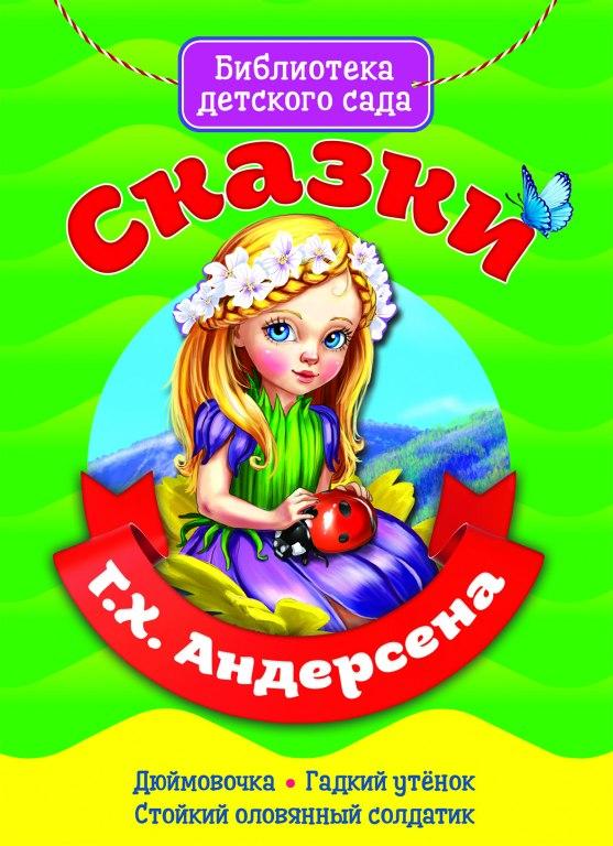 Г.Х.Андерсен - Библиотека Детского Сада. Сказки Г.х. Андерсена обложка книги