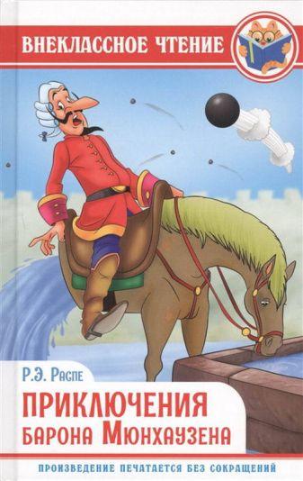Р.Э. Распе - Внеклассное Чтение. Р.э. Распе. Приключения Барона Мюнхаузена обложка книги