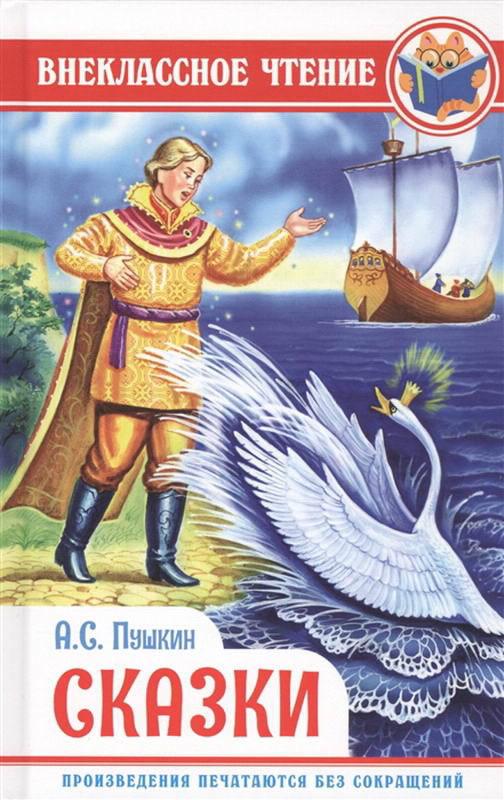 А. С. Пушкин ВНЕКЛАССНОЕ ЧТЕНИЕ. А. ПУШКИН. СКАЗКИ printio а с пушкин page 8