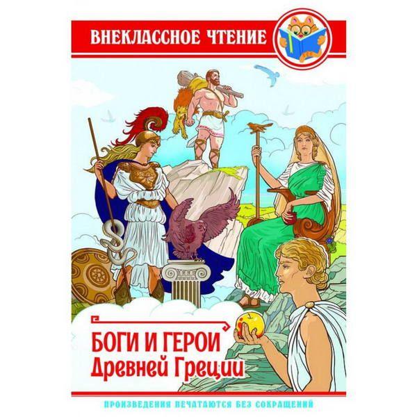 Внеклассное Чтение. Боги И Герои Древней Греции цена