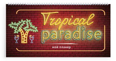 Неоновый планер. Tropical paradise. 80х160 мм, мягкая обложка на пружине, 96 стр. - фото 1