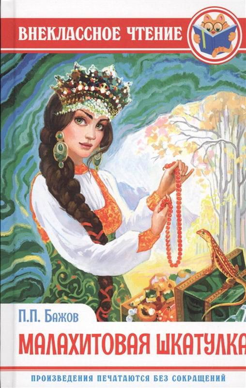 П. Бажов - Внеклассное Чтение. П. Бажов. Малахитовая Шкатулка обложка книги