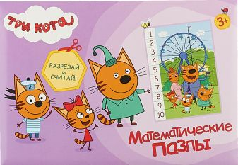 МАТЕМАТИЧЕСКИЕ ПАЗЛЫ. Три кота. Фиолетовый конверт