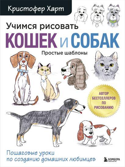 Учимся рисовать кошек и собак. Пошаговые уроки по созданию домашних любимцев - фото 1