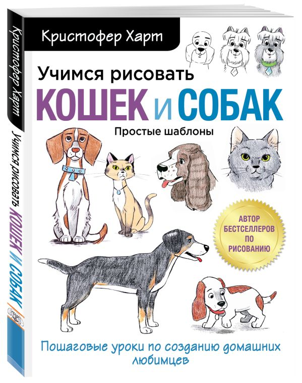 Учимся рисовать кошек и собак. Пошаговые уроки по созданию домашних любимцев ( Харт Кристофер  )