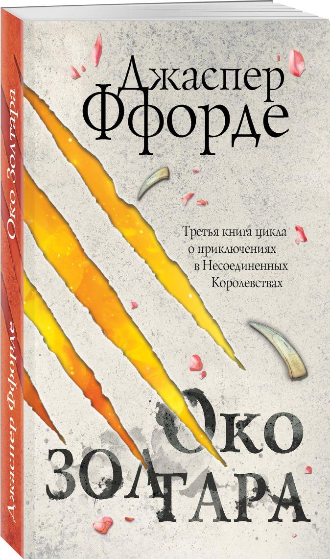 Джаспер Ффорде - Все Хроники Казама в европокете обложка книги