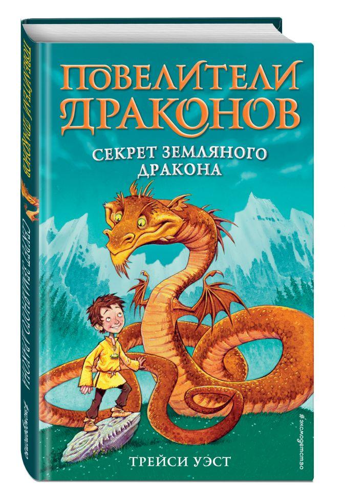 Трейси Уэст - Секрет Земляного дракона (выпуск 1) обложка книги