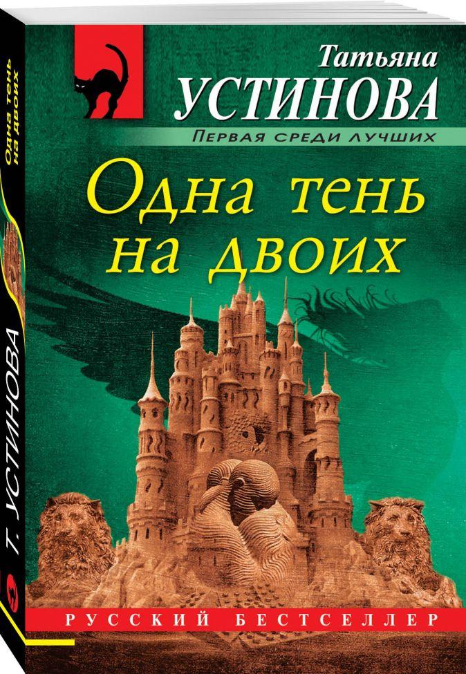 Татьяна Устинова - Одна тень на двоих обложка книги