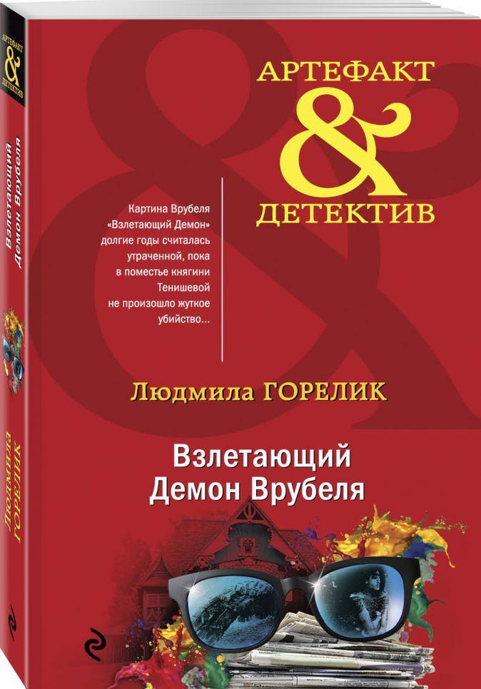 Людмила Горелик - Взлетающий Демон Врубеля обложка книги