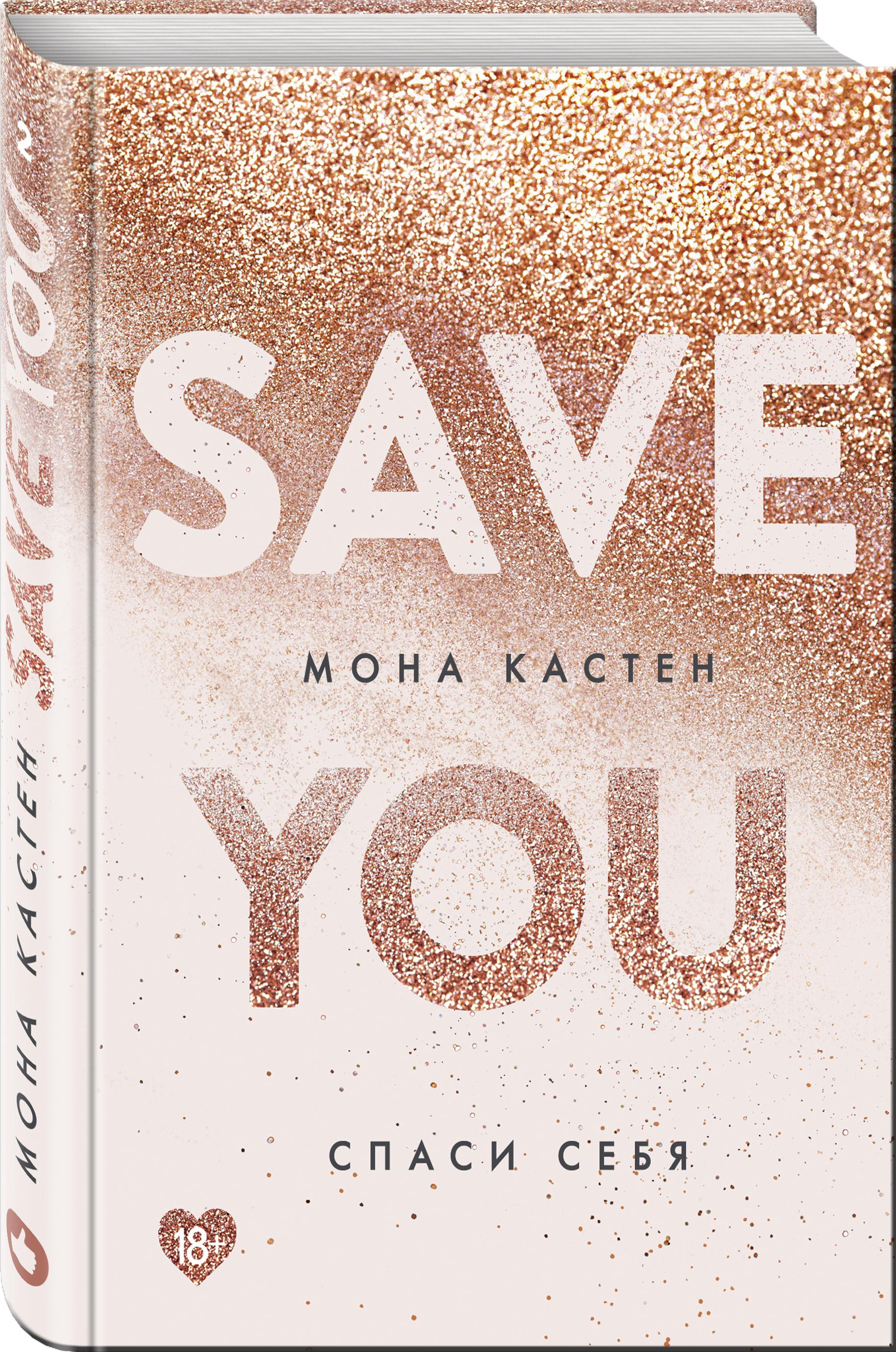 Мона Кастен Спаси себя. Книга 2