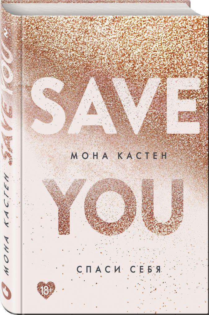 Мона Кастен - Спаси себя. Книга 2 обложка книги