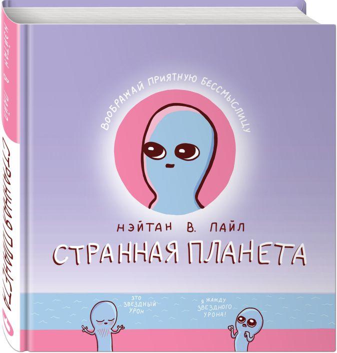 Нэйтан В. Пайл - Странная планета обложка книги