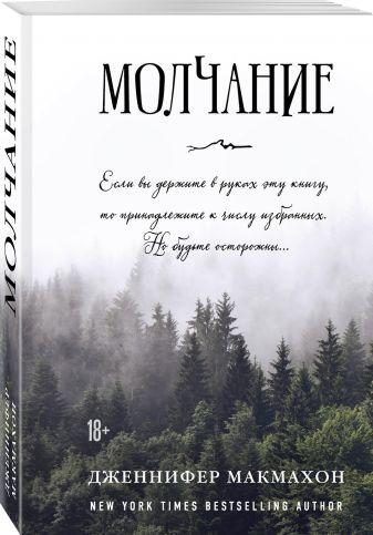 Дженнифер Макмахон - Молчание обложка книги