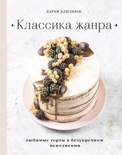 Классика жанра. Любимые торты в безупречном исполнении - фото 1