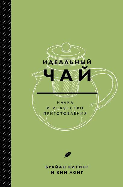 Идеальный чай. Наука и искусство приготовления - фото 1