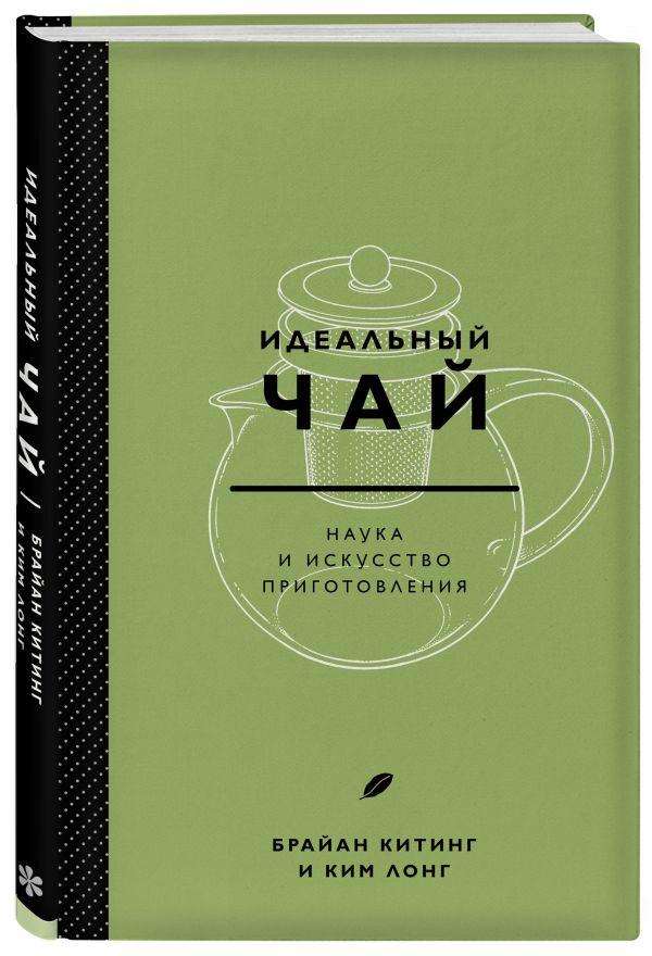 Китинг Брайан, Лонг Ким Идеальный чай. Наука и искусство приготовления подарочная коллекция листового чая saint petersburg teapins 5 видов чая 5 видов травяного чая