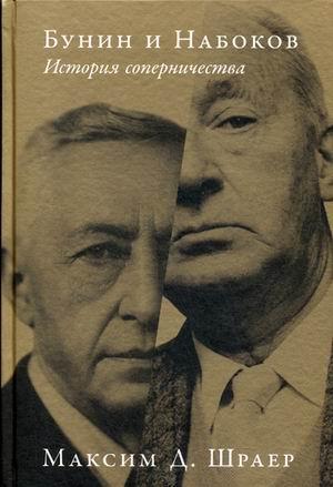 Шраер М. Бунин и Набоков. История соперничества