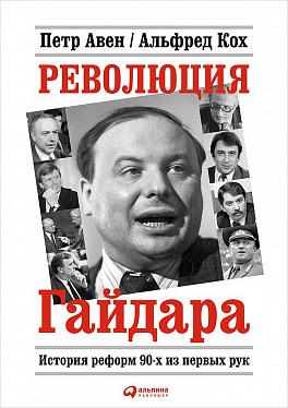 Кох А.,Авен П. Революция Гайдара: История реформ 90-х из первых рук диакнеаль авен цена