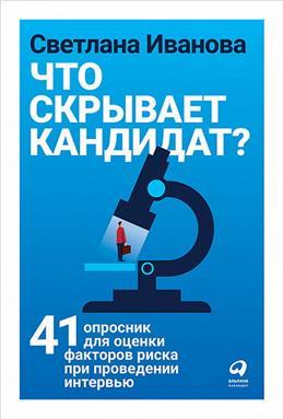 Что скрывает кандидат? 41 опросник для оценки факторов риска при проведении интервью ( Иванова Светлана  )