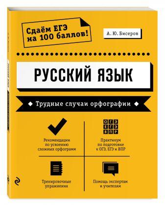 А. Ю. Бисеров - Русский язык. Трудные случаи орфографии обложка книги