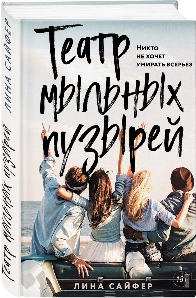 Лина Сайфер - Театр мыльных пузырей обложка книги