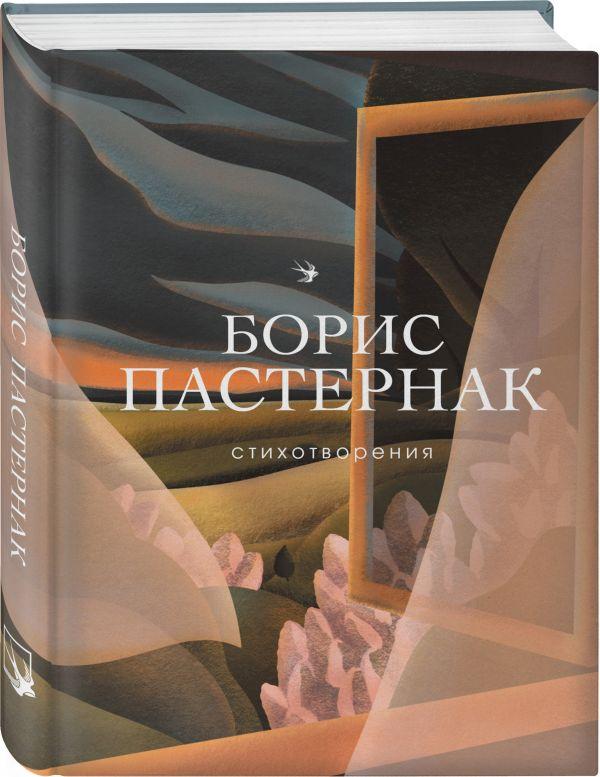 Пастернак Борис Леонидович Стихотворения