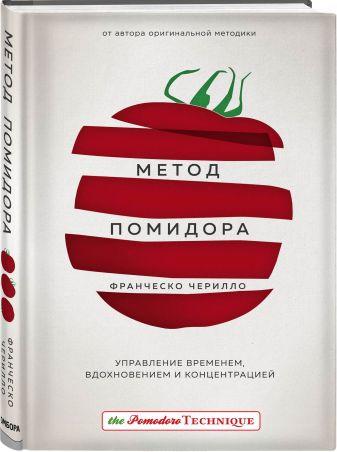 Франческо Чирилло - Метод Помидора. Управление временем, вдохновением и концентрацией обложка книги