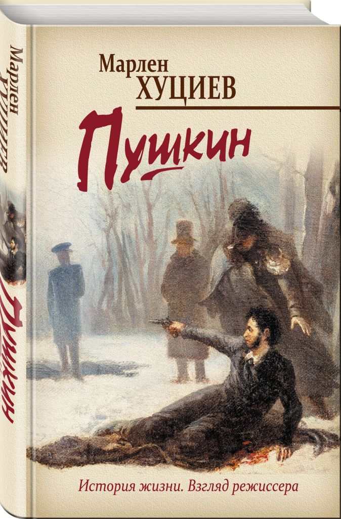 Пушкин Марлен Хуциев