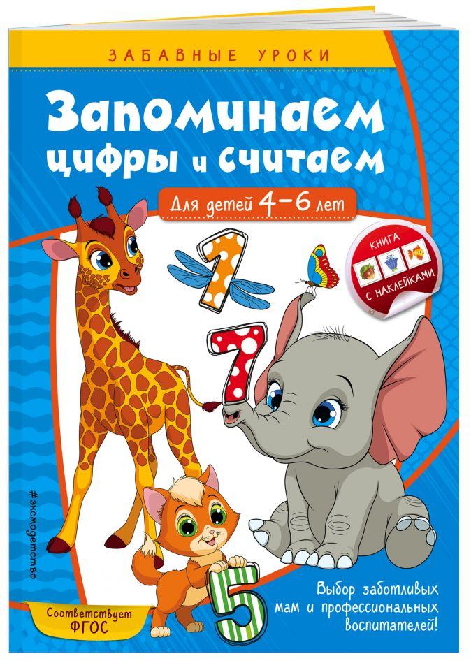 А. М. Горохова - Запоминаем цифры и считаем: для детей 4-6 лет обложка книги