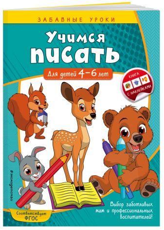 А. М. Горохова - Учимся писать: для детей 4-6 лет обложка книги