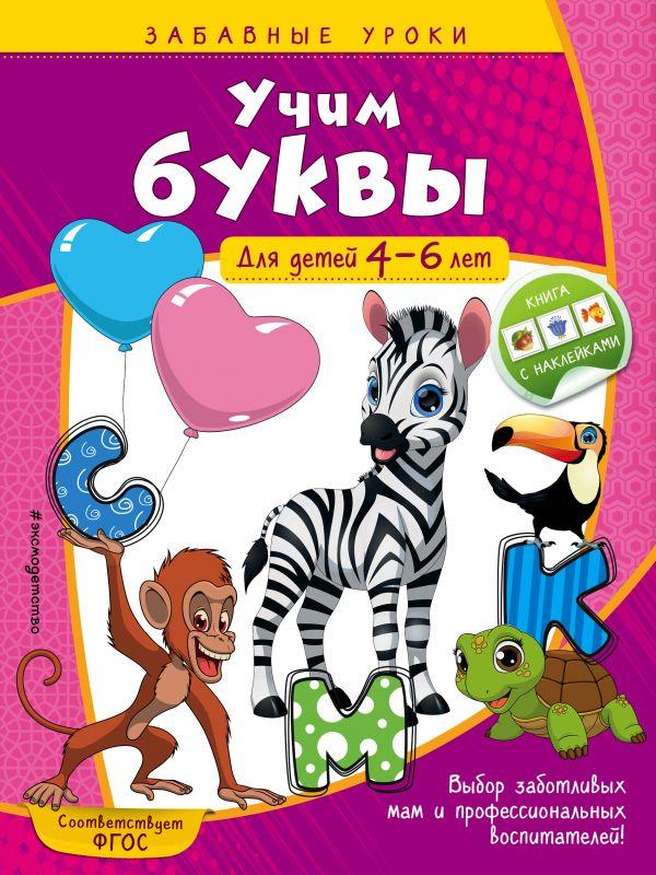 Горохова Анна Михайловна Учим буквы: для детей 4-6 лет