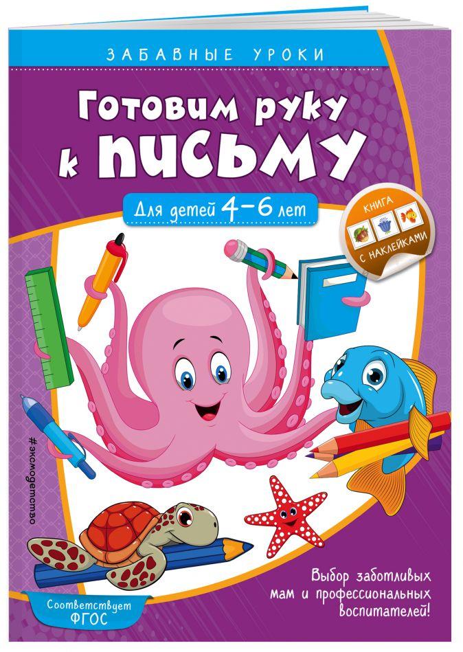 А. М. Горохова - Готовим руку к письму. Прописи: для детей 4-6 лет обложка книги