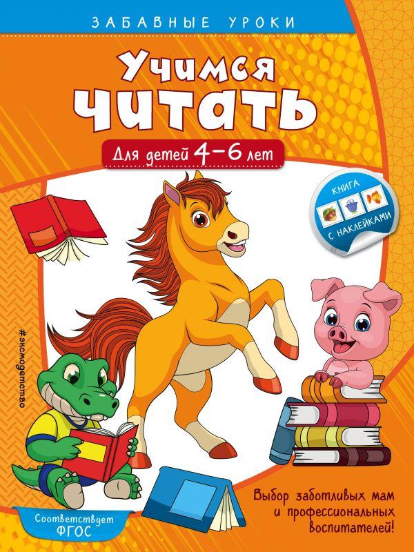 Горохова Анна Михайловна Учимся читать: для детей 4-6 лет