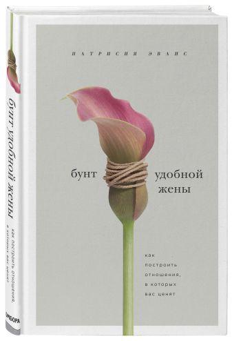 Патрисия Эванс - Бунт удобной жены. Как построить отношения, в которых вас ценят обложка книги
