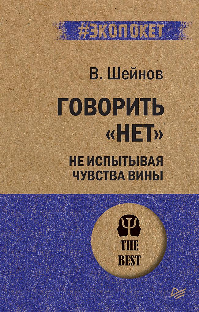 Шейнов В П - Говорить «нет», не испытывая чувства вины обложка книги