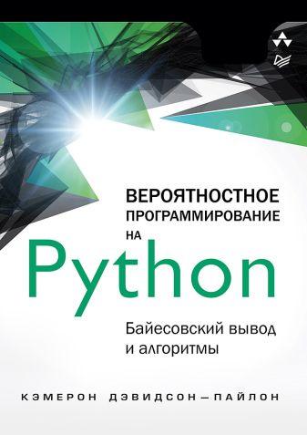 Дэвидсон-Пайлон  К - Вероятностное программирование на Python: байесовский вывод и алгоритмы обложка книги
