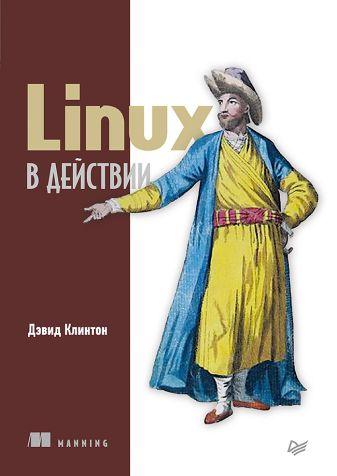 Клинтон  Д - Linux в действии обложка книги