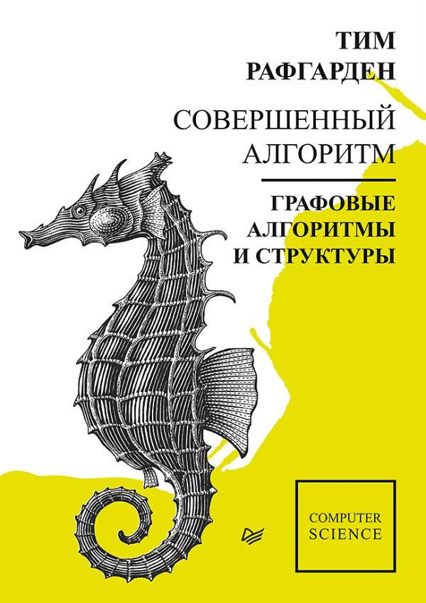 Zakazat.ru: Совершенный алгоритм. Графовые алгоритмы и структуры данных. Рафгарден Т