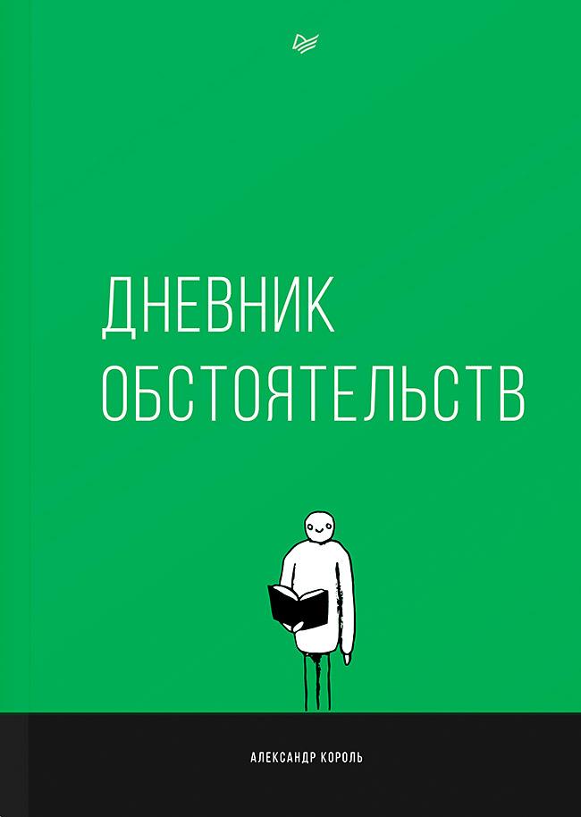 Король А - Дневник обстоятельств обложка книги