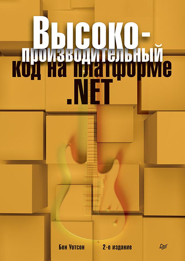 Без автора - Высокопроизводительный код на платформе .NET. 2-е издание обложка книги
