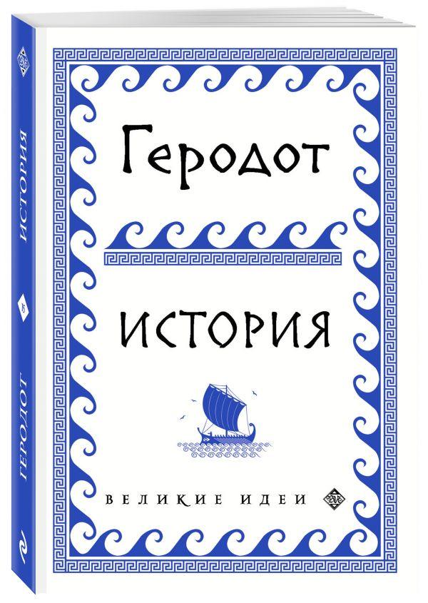 Геродот ( Геродот  )
