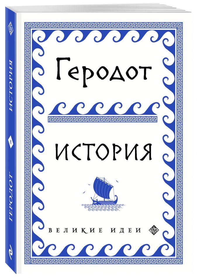 Геродот - Геродот обложка книги
